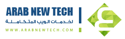 عرب نيوتك | تصميم مواقع وبرمجة
