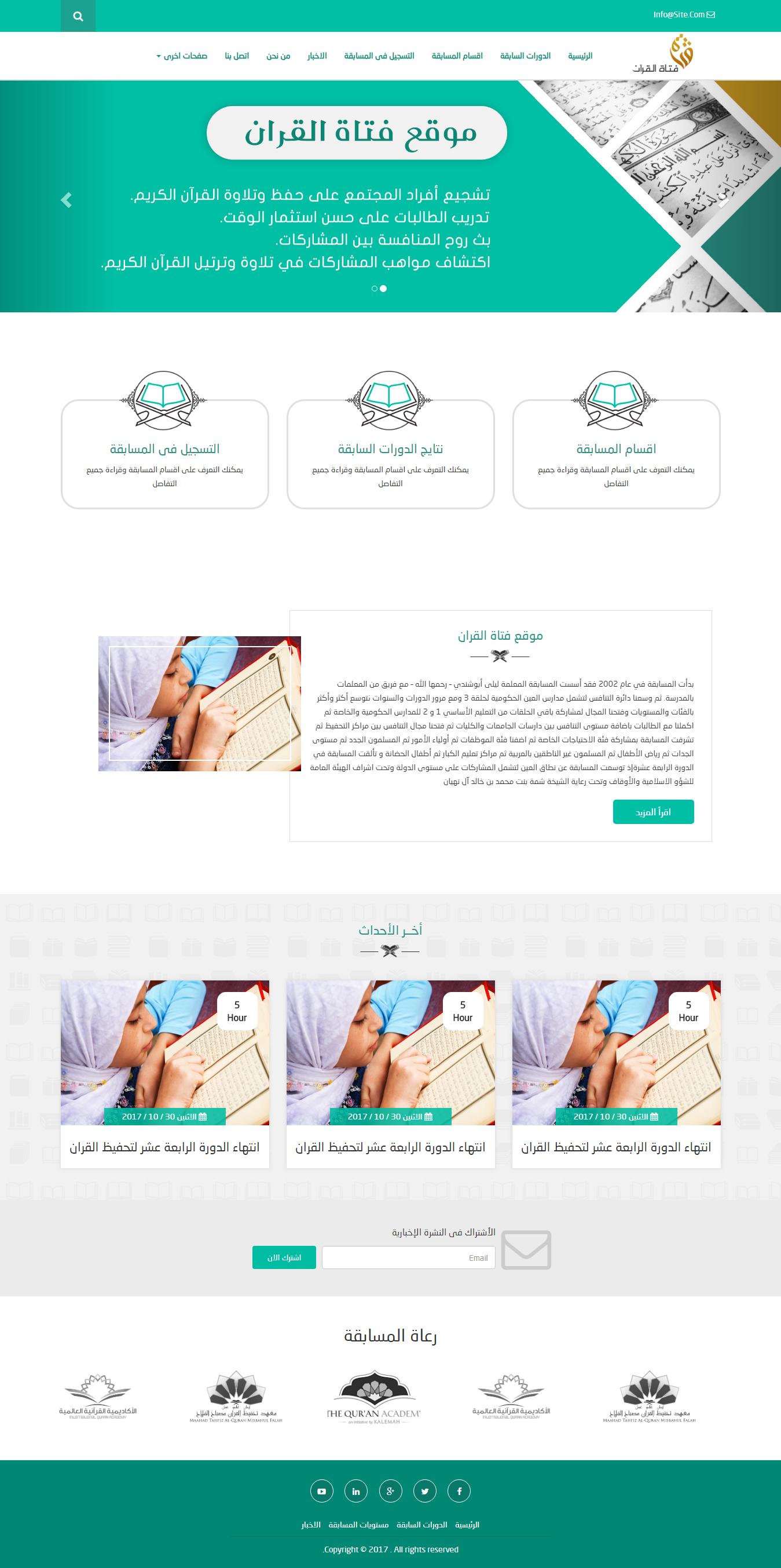 تصميم موقع فتاة القرآن