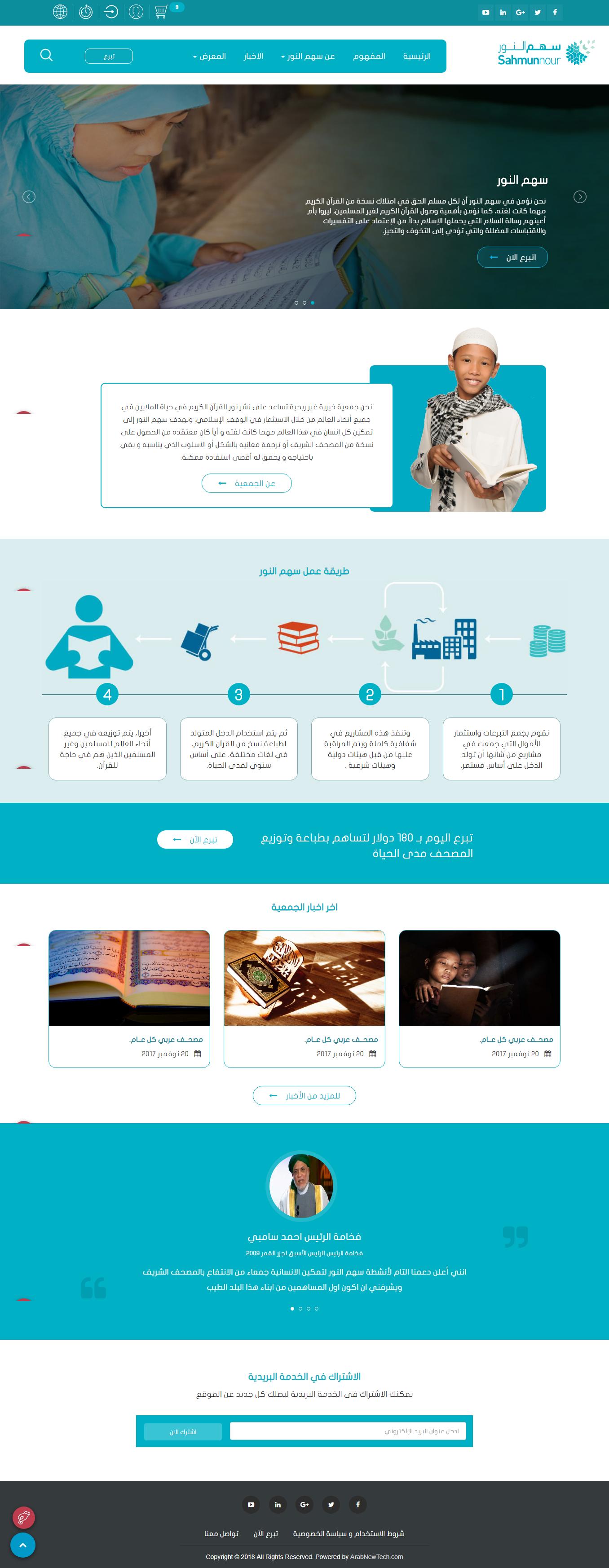 تصميم وبرمجة موقع جمعية خيرية