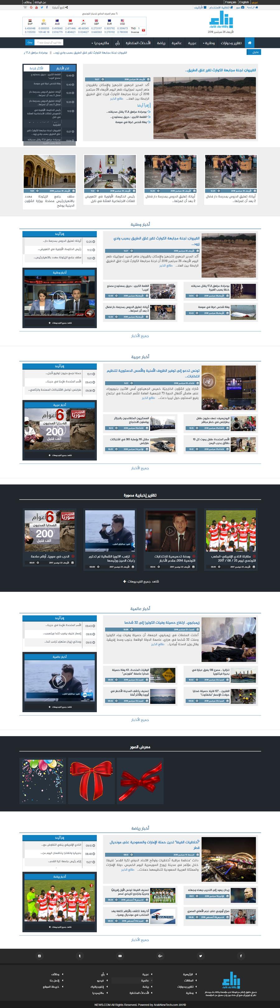 تصميم وبرمجة موقع وكالة بناء للأنباء